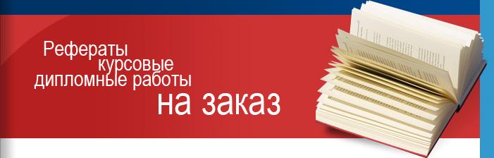 Скачать бесплатные рефераты Реферат на заказ написание  Скачать бесплатные рефераты